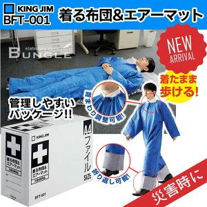 着たままでも身動きがとれる人型の寝袋と床の硬さや冷たさが伝わりにくいエアーマットがセット...