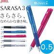 【ボール径0.5mm】ゼブラ/サラサ3(J3J2)多色ジェルボールペン0.5mm SARASA3 1本でインク色黒・青・赤の3色!ZEBRA