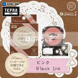 キングジム「テプラ」PROテープカートリッジ りぼん SFR12PK 12mm幅 ピンク/黒文字 ※印刷後は、市販のハサミでカットしてください。「テプラ」PROテープカートリッジ リボンテープ りぼんテープ