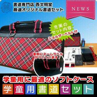 【書道専門店特選】高級書道セットソフトケース(赤)肩紐付き♪SNR-01【学童向け】