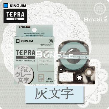 キングジム「テプラ」PRO用 テプラテープ SW12BH ソフト ミルキーブルーラベル グレー文字 幅12mm 長さ8m カラーラベル 「テプラ」PROテープカートリッジ