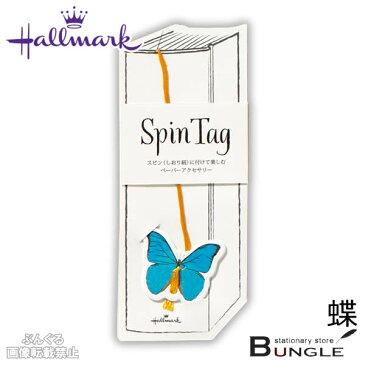 日本ホールマーク/スピンタグ ペーパーアクセサリー 蝶(EHP-726-072)ほんのしおり紐をおしゃれに彩るアクセサリー 愛らしい動物やキャラクターがしおり紐にぶら下がってユーモーラスにスイングします/Hallmark
