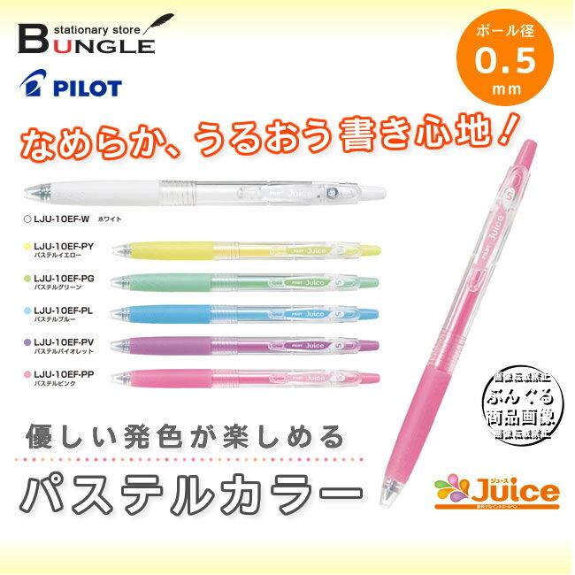 筆記具, ボールペン 0.5mmjuice LJU-10EF