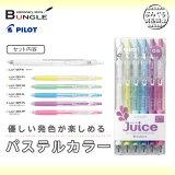 【ボール径0.5mm・極細】パイロット/ゲルインキボールペン<juice(ジュース)> パステルカラー6色セット LJU60EF-6CP 黒い紙にもきれいに書ける!