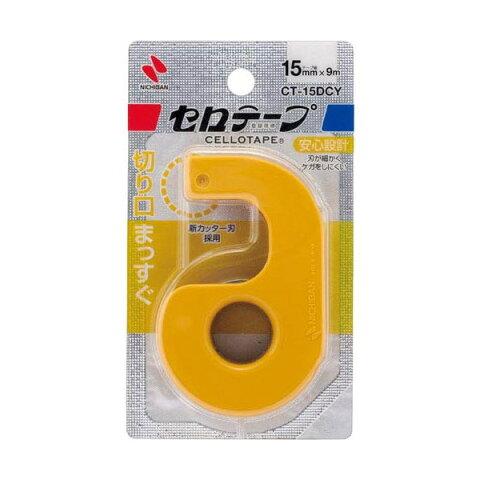 ニチバン/セロテープ 小巻カッター付 まっすぐ切れるタイプ 15mm幅 イエロー(CT-15DCY)テープの切り口がまっすぐきれいに! NICHIBAN