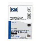 【A4サイズ】コクヨ/PPC用フィルムラベル(KB-A1590N)ノーカット 10枚 透明・ツヤ消し 耐水性に優れ、水まわりでの使用が可能 静電複写機用/KOKUYO