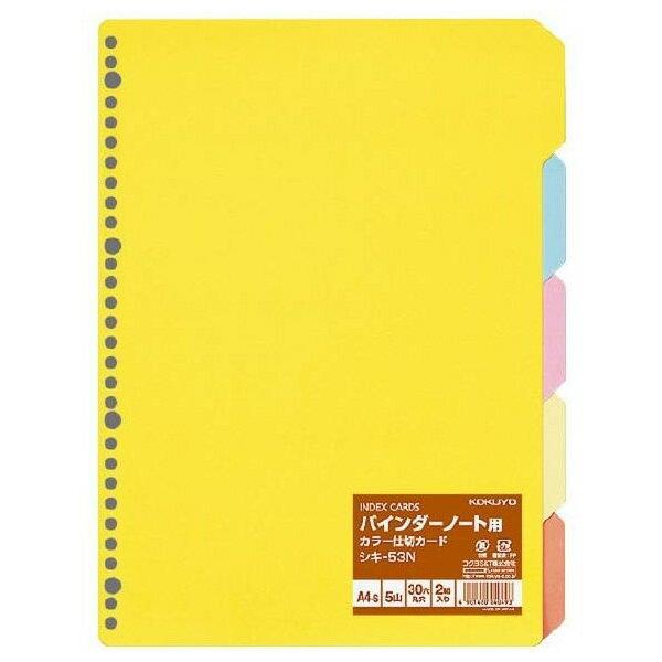ファイル・バインダー, インデックス  A4 30 55-53N KOKUYO