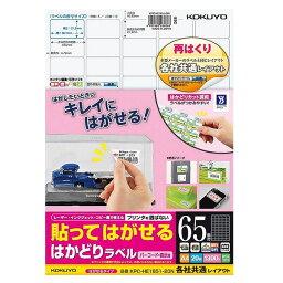 コクヨ/貼ってはがせる はかどりラベル A4 65面 20枚(KPC-HE1651-20N)バーコード・表示用 マルチ対応用紙を採用 KOKUYO