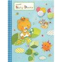 オリエンタルベリー/育児日記 マルメロ すくすくベアー(BD-7110)出産祝いにもピッタリのアイテム orientalberry