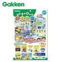 学研ステイフル/おふろで旅する日本地図(83517)クイズで楽しく日本がわかる知育玩具【対象年齢:4歳以上】