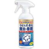 在庫限り!除菌フレッシュ 350ml 安心の日本製 緊急ウィルス対策 ウィルス・菌を除去・除菌。二酸化塩素(除菌)+ 銀イオン(消臭)986378 消毒。