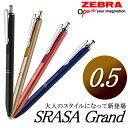 【全4色】ゼブラ/ジェルボールペン サラサグランド0.5(P-JJ55)ボール径0.5mm SARASA Grand 0.5 大人スタイルのサラサ!ZEBRA【大人気商品!】