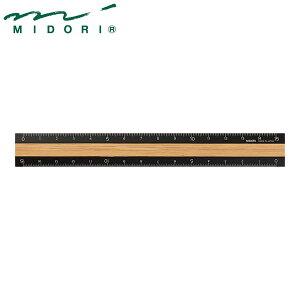 ミドリ/アルミ&ウッド定規<15cm>黒 42270006 アルミと竹を使ったスタイリッシュな15cm定規(42270-006)MIDORI  デザインフィル アルミと竹を使った ...