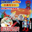 【即納在庫有り】Gaken ニューブロック 工具セット(83146)作れるパーツ例がパッケージ正面でわかりやすく確認可能!学研ステイフル【クリスマスプレゼント】【知育玩具・おもちゃ・ブロック】gaken、83-146