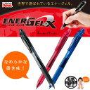 ボール径0.7mm ぺんてる/水性ボールペン<エナージェル・エックス>(ENERGEL X)ノック式 BL107 スッと書けてサッと乾くゲルインキボールペン!