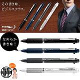 ボール径0.5mm ぺんてる/水性ボールペン エナージェル 3色ボールペン ノック式 XBLC35 ビジネスにストレスを感じさせないなめらかな書き味のボールペン!ENERGEL