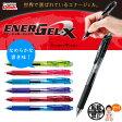 ボール径0.5mm ぺんてる/水性ボールペン<エナージェル・エックス>(ENERGEL X)ノック式 BLN105 スッと書けてサッと乾くゲルインキボールペン!