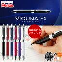 ぺんてる/ビクーニャEX 多機能ペン 0.7mmボールペン2色+シャープペンシル0.5mm(BXW1375)なめらかな書き味と上質なデザイン!VICUNA