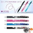 ぺんてる/VICUNA(ビクーニャ)多機能ペン 0.7mmボールペン2色+シャープペンシル BXW375 世界一のなめらかさ!