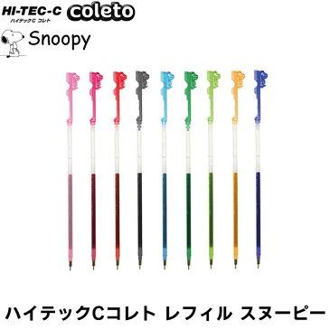 【全10色】サンスター文具 スヌーピーのノックレバー付きハイテックCコレトレフィル 替芯