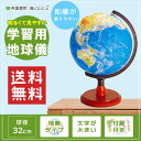 送料無料!帝国書院地球儀/N32-6(地勢)直径32cm地球儀/文字が大きく、距離も測りやすい【ギフトに最適】【知育玩具】【入学祝い】【クリスマス】