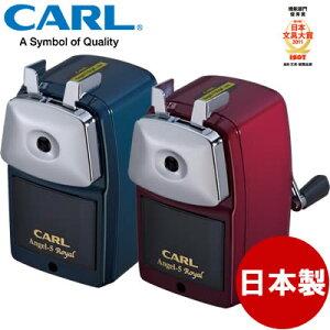 【太さ2段階調節可】CARL/手動鉛筆削り エンゼル5 ロイヤル(A5RY)丈夫な板金製のボデ…