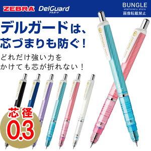 【0.3mm】ゼブラ/芯折れ防ぐシャープペン デルガード0.3(P-MAS85)どれだけ強い力…
