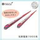 タス・コーポ/ハシ鉄ロコプレミアムシリーズ 名鉄電車7000系 L-27 眺めて楽しい♪電車の形をしたお箸! ハシ鉄ロコシリーズ