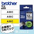 brother・ブラザー ラミネートテープ3本セット 12mm幅(黒文字/白2本、黄1本) TZe-31V3 ラベルライター用ラミネートテープ TZeテープ(長さ各5m)※TZ-31V3の後継テープ
