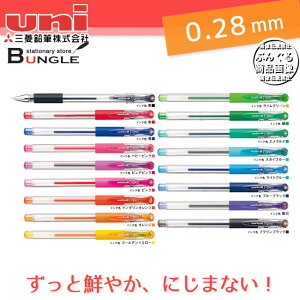 三菱鉛筆 なめらか ゲルインクボールペン