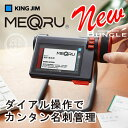 【送料無料】キングジム/デジタル名刺ホルダー「メックル」MQ10 ダイ...
