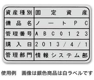 【SR5900P専用】キングジム「テプラ」PRO用カットラベル角丸型(SZ003S)白ラベル黒文字25×38mmテプラテープ※SR5900P専用です!「テプラ」PROテープカートリッジ