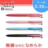【ボール径0.38mm】三菱鉛筆/uniball signo(ユニボール シグノ)RT1(カラーボディ)UMN155C38 にじまずなめらかに書けるゲルインクボールペン!