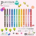 【全12色】トンボ鉛筆/プレイカラードット・単色(WS-PD)丸スタンプ+超極細ツイン ドット...