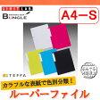 【A4-S・2穴】LIHIT LAB(リヒトラブ)/TEFFA(ティファ)ルーパーフラットファイル F-7410 カラフルな表紙で色別分類もできる!スリムタイプのファイル。