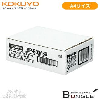 【A4サイズ】コクヨ/カラーレーザー&カラーコピー用紙ラベル<リラベル>はかどりタイプ(LBP-E80659)21面四辺余白付き・角丸500枚台紙からすばやくはがせる!