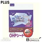 【A4サイズ】プラス/OHPフィルム・インクジェット用OHPシート(IT-125PF・45-036) 50枚入り 片面印刷 OHPの原稿作りに