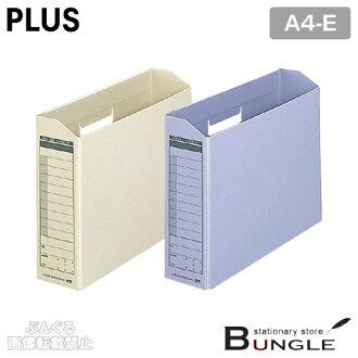 【A4-E・横型】プラス/ボックスファイルジャストフィットタイプ(FL-502BF)背幅75mmワンタッチ組立A4書庫への収納に最適のサイズ