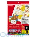 コクヨ KOKUYO KJ−G2112N 【5個入】インクジェットラベル 光沢紙 A4 12面 10枚