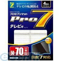 プロセブン[P-TV70C] 耐震マット 耐震マット テレビ用 70V型まで対応 PTV70C【ポイント10倍】