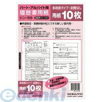 コクヨ KOKUYO 54332225 履歴書用紙 多枚数 B5パート・アルバイト用10枚 シン−58【ポイント10倍】