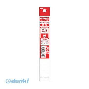 ぺんてる XLRN3-B エナージェル 替芯 0.3mm 赤【1本】 XLRN3B【ポイント10倍】