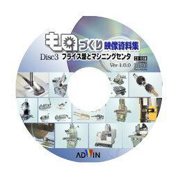 アドウィン ADWIN NMCD-161820 ものづくり映像講座シリーズ フライス加工・マニシングセンタの実際 NMCD161820