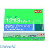 マックス MAX 1213FA-H マックス ホッチキス針 1213FA-H 12号【1箱】 1213FAH