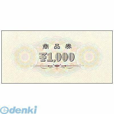 ササガワ タカ印 9-310 商品券 横書 ¥1...の商品画像