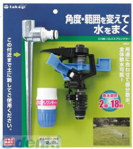 【あす楽対応】タカギ(takagi) [G196] パルススプリンクラー G196【ポイント10倍】