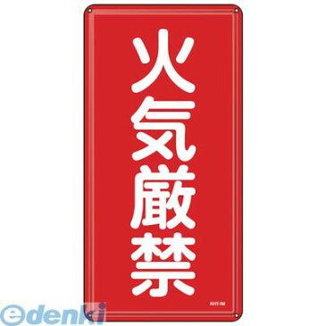 【あす楽対応】緑十字 053101 消防・危険物標識 火気厳禁 600×300mm スチール【ポイント10倍】