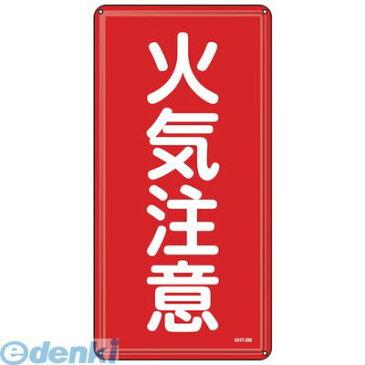 【あす楽対応】緑十字 053102 消防・危険物標識 火気注意 600×300mm スチール