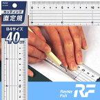 レイメイ藤井 カッティング直定規 B4サイズ 40cm(ACJ600)/透明度の高いメタクリル製/アクリル製