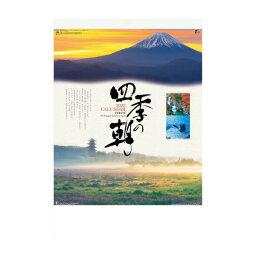 【2022年版】新日本カレンダー/四季の朝(NK-115)壁掛けカレンダー 四季の表情が豊かな、日本の朝の風景を集めました